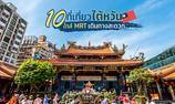 10 ที่เที่ยวไต้หวัน ใกล้ MRT เดินทางสะดวก