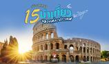 15 เมืองหลวงยุโรป น่าเที่ยวของแต่ละประเทศ