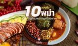 10 ของกินพม่า ไปเที่ยวพม่าต้องได้ลอง