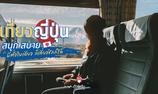 เที่ยวญี่ปุ่น สนุก สบาย มีตั๋วใบเดียว ก็เที่ยวชิลล์ได้ทั่วเมือง