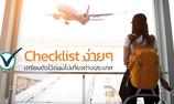 Checklist ง่ายๆ เตรียมตัวไว้ก่อนไปเที่ยวต่างประเทศ!