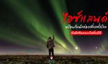 ไอซ์แลนด์ เจ๋ง! เปิดรับนักท่องเที่ยวทั่วโลก ฉีดวัคซีนแล้ว เข้าประเทศได้โดยไม่ต้องกักตัว