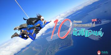 """10 กิจกรรมสุดแอดเวนเจอร์ที่ """"นิวซีแลนด์"""" ต้องไปลองสักครั้งในชีวิต"""