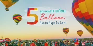 """5 สุดยอดสถานที่ """"ขึ้นบอลลูน"""" ที่สวยที่สุดในโลก"""