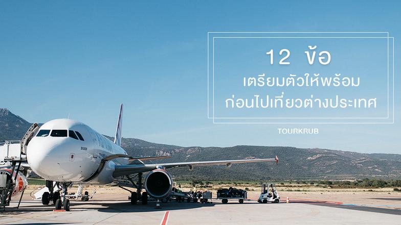 12 สิ่งที่ต้องเตรียมตัวให้พร้อมก่อนไปเที่ยวต่างประเทศ
