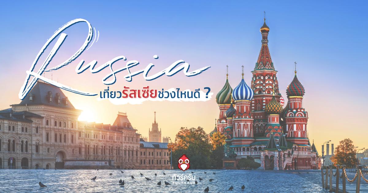 รู้ไว้ไม่พลาด! เที่ยวรัสเซีย เดือนไหนดี เดือนไหนโดน!