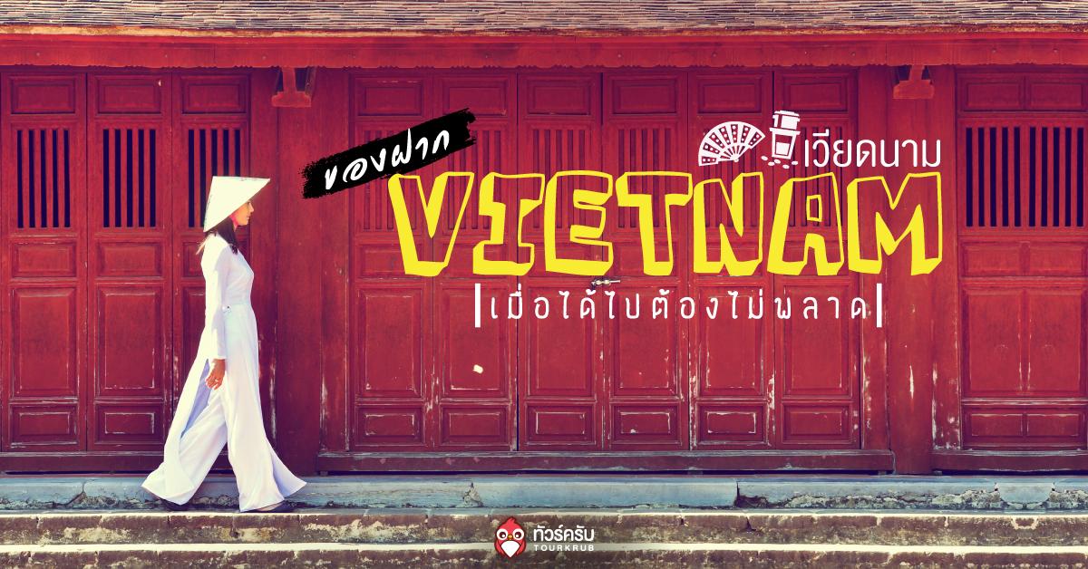 7 ของฝากจากเวียดนาม ไปเที่ยวเวียดนามต้องไม่พลาด!