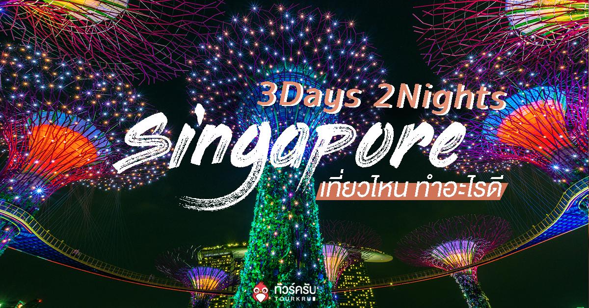 ทัวร์ครับมีคำตอบ! เที่ยวสิงคโปร์ 3 วัน 2 คืน เที่ยวไหน ? ทำอะไรดี ?