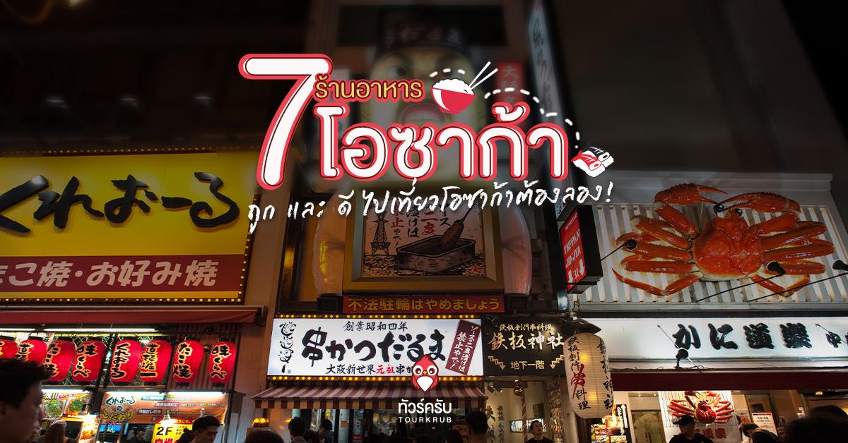 7 ร้านอาหาร โอซาก้า ถูก และ ดี ไปเที่ยวโอซาก้าต้องลอง!