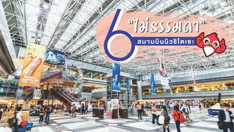 6 สิ่งไม่ธรรมดา! แห่ง สนามบินนิวชิโตเสะ ฮอกไกโด