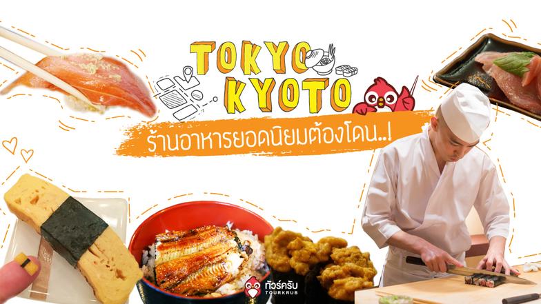 [ โตเกียว เกียวโต ] ไปเยือนต้องโดน..! ร้านอาหารยอดนิยมในญี่ปุ่น