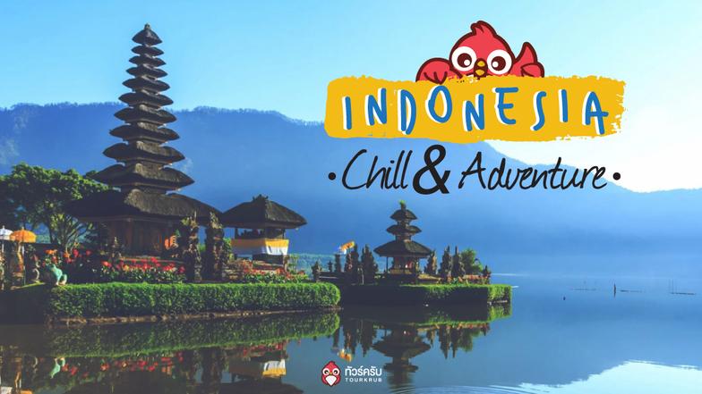 อินโดนีเซีย Chill & Adventure