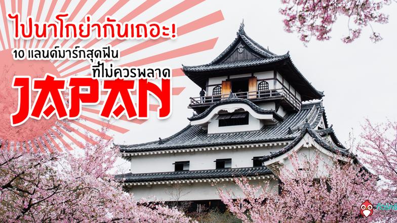 ไปเที่ยวญี่ปุ่นนาโกย่ากันเถอะ ! เก็บ 10 แลนด์มาร์กสุดฟินที่ไม่ควรพลาด