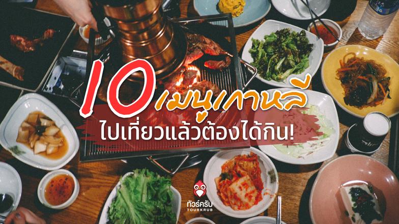 ไปเที่ยวเกาหลี กินอะไรดี? แนะนำ 10 ของกินในเกาหลีไปเที่ยวแล้วต้องได้กิน