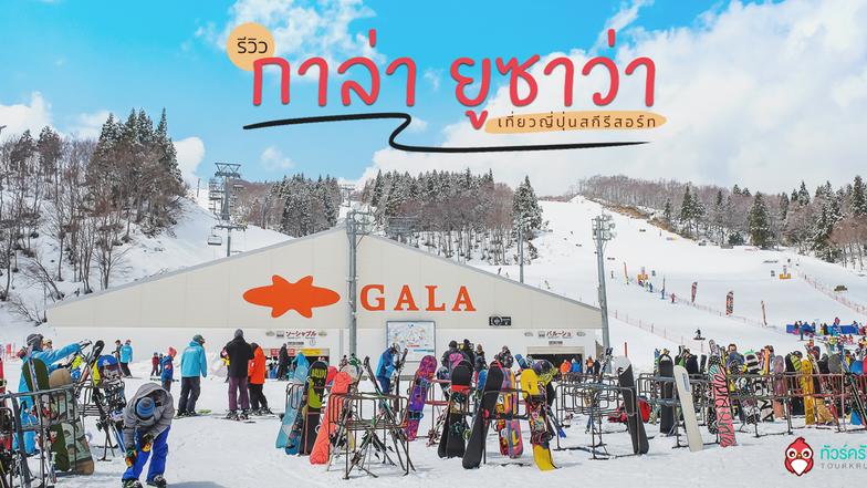 """รีวิว """"Gala Yuzawa"""" เที่ยวญี่ปุ่นสกีรีสอร์ท เจอหิมะกันแบบยาวๆ"""