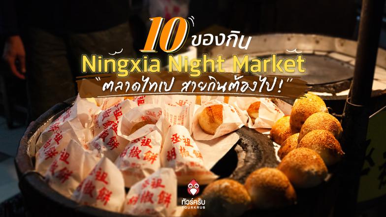 จัดเต็ม! 10 ของกิน Ningxia Night Market ตลาดไทเปสุดฮิต สายกินต้องไป!