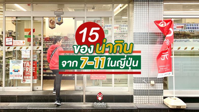 รวม 15 ของกินน่าซื้อ ที่ 7-11 ในญี่ปุ่น อร่อยเราลองแล้ว