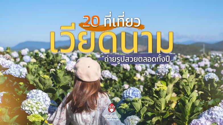 20 สถานที่ท่องเที่ยวในเวียดนาม ถ่ายรูปสวย เที่ยวได้ตลอดทั้งปี