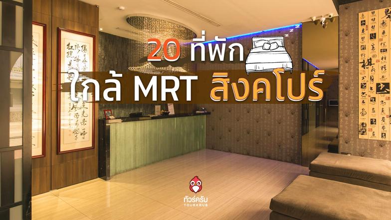 20 ที่พักใกล้ MRT สิงคโปร์ เดินทางสะดวก เที่ยวสบาย