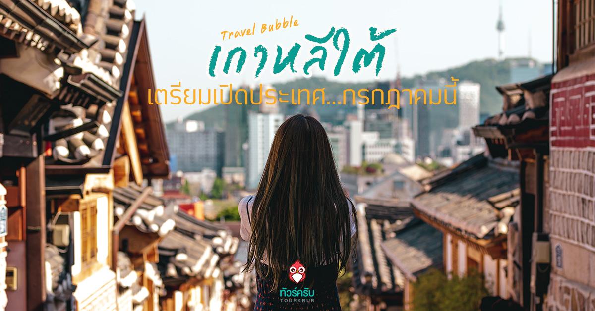 เกาหลีใต้ เตรียมเปิดประเทศ Travel Bubble คาดเดือน ก.ค. 64 นี้